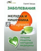 Картинка к книге Михайлович Сергей Зайцев - Заболевания желудка и кишечника. Лучшие рецепты народной медицины