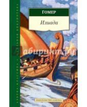 Картинка к книге Гомер - Илиада