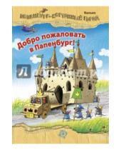 Картинка к книге Валько - Добро пожаловать в Папенбург!