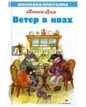 Картинка к книге Кеннет Грэм - Ветер в ивах
