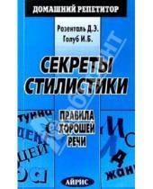 Картинка к книге Эльяшевич Дитмар Розенталь - Секреты стилистики. Правила хорошей речи