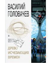 Картинка к книге Васильевич Василий Головачев - Древо исчезающих времен