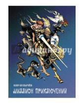 Картинка к книге Кир Булычев - Миллион приключений