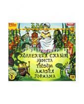 Картинка к книге Амадей Теодор Эрнст Гофман - Коллекция сказок Э.Т.А. Гофмана (2CDmp3)