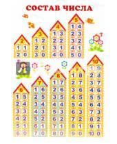 Картинка к книге Грамоты - Состав числа (Ш-7705)