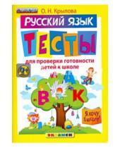 Картинка к книге Николаевна Ольга Крылова - Я хочу в школу. Русский язык. Тесты для проверки готовности детей к школе