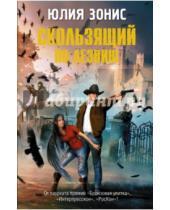 Картинка к книге Александровна Юлия Зонис - Скользящий по лезвию