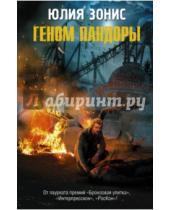 Картинка к книге Александровна Юлия Зонис - Геном Пандоры