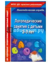 Картинка к книге Владимировна Наталья Рыжова - Логопедические занятия с детьми 2-3 лет