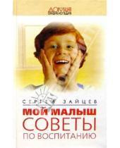 Картинка к книге Михайлович Сергей Зайцев - Мой малыш. Советы по воспитанию