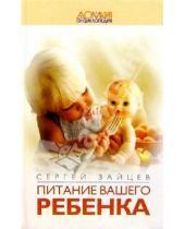 Картинка к книге Михайлович Сергей Зайцев - Питание вашего ребенка