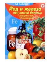 Картинка к книге Дмитриевич Виктор Казьмин - Йод и железо при вашей болезни (с приложением народных рецептов оздоровления)