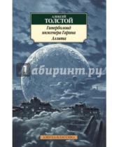 Картинка к книге Николаевич Алексей Толстой - Гиперболоид инженера Гарина. Аэлита
