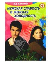 Картинка к книге Дмитриевич Виктор Казьмин - Мужская слабость и женская холодность