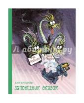 Картинка к книге Кир Булычев - Заповедник сказок