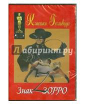 Картинка к книге Рубен Мамулян - Знак Зорро (DVD)