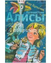 Картинка к книге Кир Булычев - Путешествие Алисы