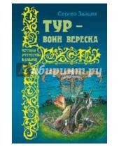 Картинка к книге Михайлович Сергей Зайцев - Тур - воин вереска