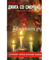 Картинка к книге Дмитрий Дашко - Джига со смертью
