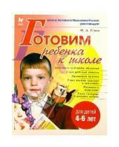 Картинка к книге Анатольевич Максим Ильин - Готовим ребенка к школе
