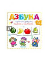 Картинка к книге Азбука - Азбука с картинками, ребусами, ошибками и наклейками