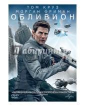 Картинка к книге Джозеф Косински - Обливион (DVD)
