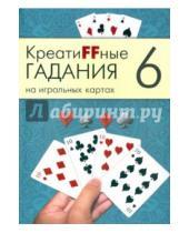 Картинка к книге А.Г. Москвичев - Креатиffные гадания на игральных картах. В 7 книгах. Книга 6