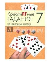 Картинка к книге А.Г. Москвичев - Креатиffные гадания на игральных картах. В семи книгах. Книга 7