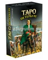 Картинка к книге А.Г. Москвичев - Таро Петербург
