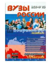 Картинка к книге Папирус - ВУЗы России 2014/2015