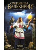 Картинка к книге Трофимович Сергей Алексеев - Сокровища Валькирии. Стоящий у Солнца