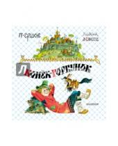 Картинка к книге Павлович Петр Ершов - Конёк-горбунок