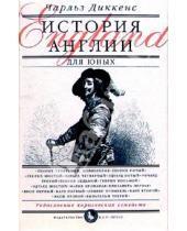 Картинка к книге Чарльз Диккенс - История Англии для юных