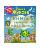 Картинка к книге Станиславовна Олеся Жукова - Книга умным малышам. С крупными буквами и цифрами