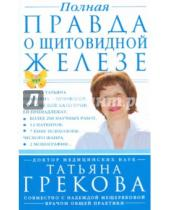 Картинка к книге Надежда Мещерякова Татьяна, Грекова - Полная правда о щитовидной железе