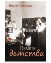 Картинка к книге Корнеевна Лидия Чуковская - Памяти детства