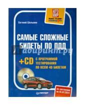 Картинка к книге Васильевич Евгений Шельмин - Самые сложные билеты по ПДД (+CD)