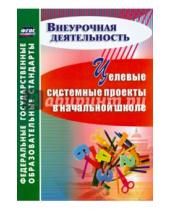 Картинка к книге Владимировна Татьяна Плахова - Целевые системные проекты в начальной школе