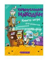 Картинка к книге Школа развития - Удивительные находки. Книга-игра для развития внимания и воображения
