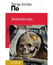 Картинка к книге Аллан Эдгар По - Золотой жук