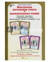 Картинка к книге А. В. Синицын - Мастерская выразительного чтения. 5-6 класс. Методическое пособие