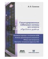 Картинка к книге Борисович Андрей Семенов - Структурированные кабельные системы для центров обработки данных