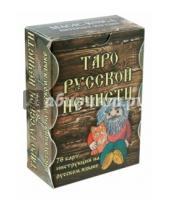 Картинка к книге А.Г. Москвичев - Таро Русской Нечисти (78 карт+инструкция)