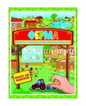 "Картинка к книге Феникс+ - Книжка-картинка с многоразовыми наклейками ""ФЕРМА"" (32423)"