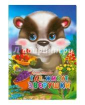 Картинка к книге Ольга Корнеева - Где живут зверушки