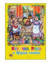 Картинка к книге Книжки на картоне - Курочка Ряба и другие сказки