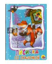 Картинка к книге Книжки на картоне - Лисичка со скалочкой