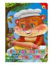 Картинка к книге Книжки на картоне - Скороговорки малышам