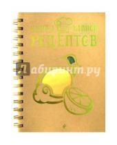 Картинка к книге Кулинария. Книги для записи рецептов - Книга для записи рецептов. Лимон