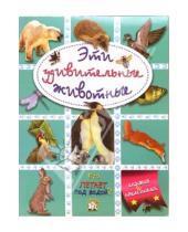 Картинка к книге Книжки с наклейками/познавательные - Эти удивительные животные (зеленая)